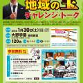 湯崎知事-チャレンジトーク