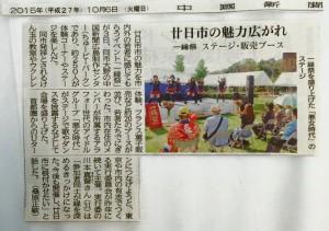一縁祭 中国新聞